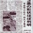 3基の形状ほぼ判明:卑弥呼の時代:相次ぎ築造:奈良・纒向遺跡/産経新聞20080306(朝)