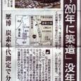 歴博(1):箸墓築造年を割り出す(産経新聞)
