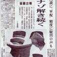 歴博(2)放射性炭素年代測定(産経新聞)