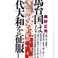 邪馬台国は古代大和を征服した/奥野正男(表紙)