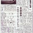 箸墓古墳の被葬者/和田萃(わだあつむ)