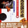 邪馬台国への旅/邪馬台国探検隊 編