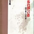 新考 邪馬台国への道/安本美典(やすもと びてん)