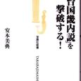 「邪馬台国機内説」を撃破する/安本美典(やすもと・びてん)