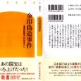 金印偽造事件:「漢委奴國王」のまぼろし/三浦佑之 (カバー)