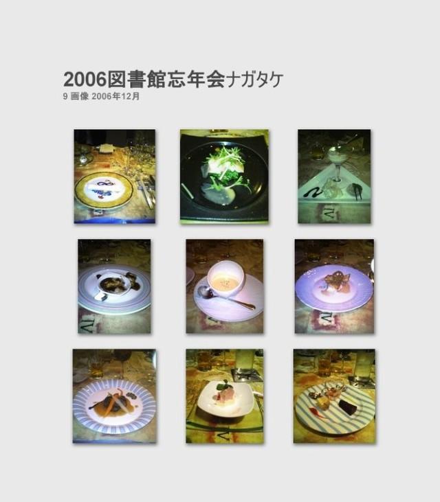 図書館忘年会・ナガタケ20061226
