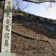 太安萬侶墓と史跡碑