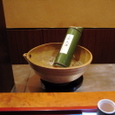 竹酒:和久傳