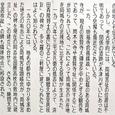 筒城宮址を顕揚する石碑とその変遷/同志社大学