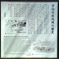 宇治川派流域の歴史