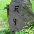 皇居・天主台石碑