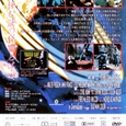 禁断の惑星(映画)DVDカバー裏