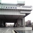 江戸東京博物館 3Fからの姿