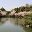 東神苑の栖鳳池