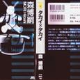 タカイxタカイ : Crucifixion /森博嗣(X3) カバー写真