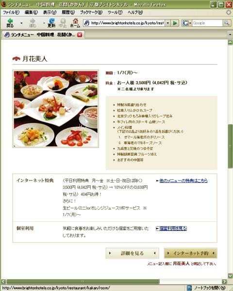 中国料理・花閒(かかん)の月花美人:京都ブライトンホテル
