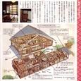 寺田屋復元図