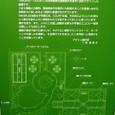 葛野・空中庭園:HIKARU-COURT