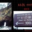能登半島:ヤセの断崖