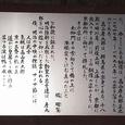 高山彦九郎、皇居望拝之像 (案内)