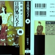 日出処の天子-4/山岸凉子