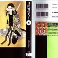 日出処の天子-5/山岸凉子