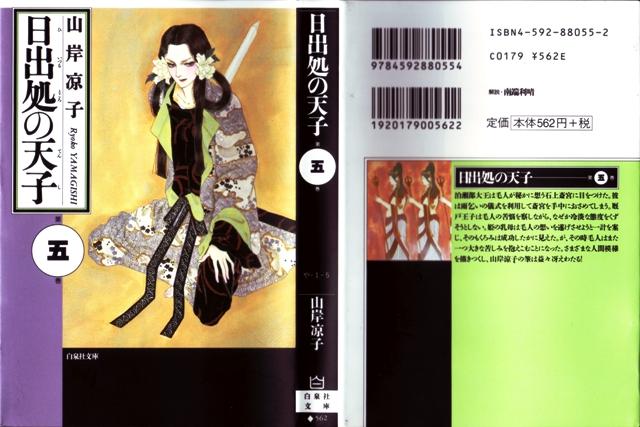 日出処の天子-5/山岸凉子 木幡研 2005/09/29 固定リンク   日出処の天子-5/山岸