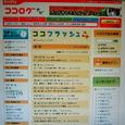 ココフラッシュ 3位 (NHK義経35)