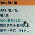 ココフラッシュ 9位 (NHK義経35)