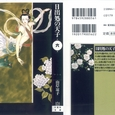 日出処の天子-6/山岸凉子