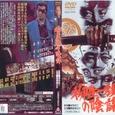 柳生一族の陰謀/深作欣二監督[DVD]