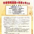 知識を運ぶメディア/京都大学図書館機構