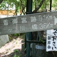5.紫香楽宮跡:矢印