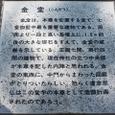 7.甲賀寺金堂の案内板