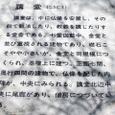 8.甲賀寺講堂跡の案内板
