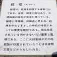 8.甲賀寺経楼(きょうろう)跡の案内板