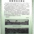 桃陵団地の歴史/京都市