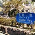 長迫公園:旧海軍墓地