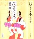 花はさくら木/辻原登(表紙)