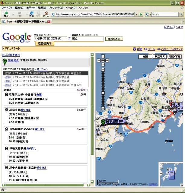 Googleのグーグルトランジット:木幡→国立