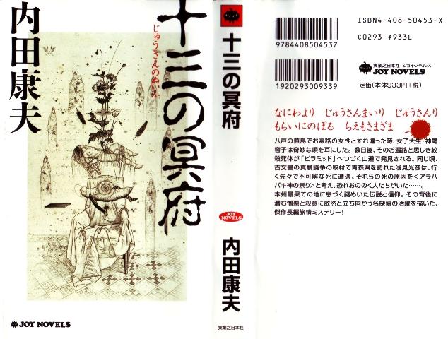 十三の冥府(じゅうさんのめいふ)/内田康夫 (カバー)