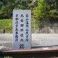 篠山藩周山代官所跡