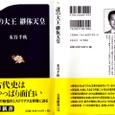 謎の大王 継体天皇/水谷千秋