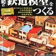 04:昭和の鉄道模型を作る