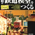 05:昭和の鉄道模型を作る