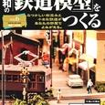 06:昭和の鉄道模型を作る