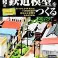 02:昭和の鉄道模型を作る