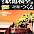 03:昭和の鉄道模型を作る