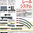 03:AtoZ:鉄道模型のレールシステム