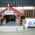 03:駅舎の完成